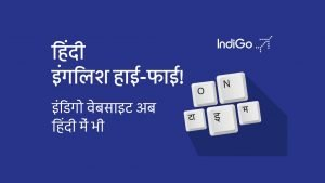 Indigo Hindi Website New